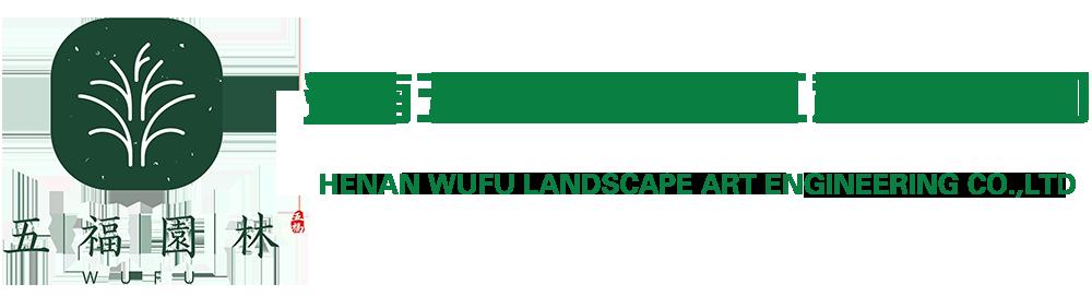 河南五福園林藝術工程有限公司